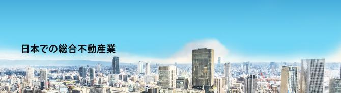 日本での総合不動産業