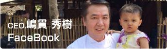 CEO.嶋貫 秀樹 FaceBook