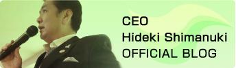 CEO Hideki Shimanuki OFFICIAL BLOG