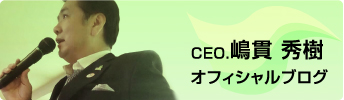 CEO.嶋貫 秀樹 オフィシャルブログ